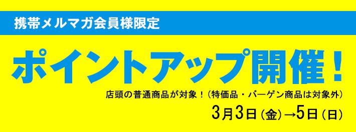 【明日から!】メール会員様ポイントアップ   大丸神戸店 pas ...