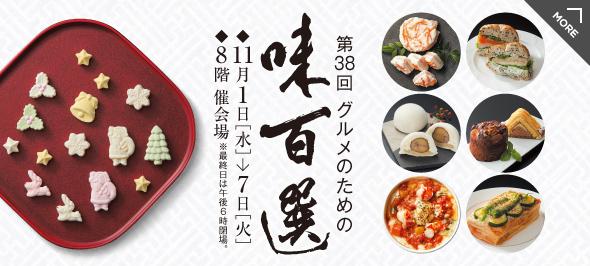ten_main_ajihyaku_171024