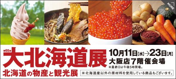 ten_main_n_hokkaido_osaka_171010