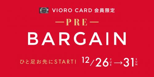 1218_prebargain2017.12.16
